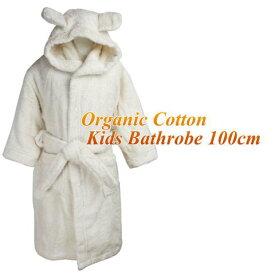 オーガニックコットン ベビーバスローブ 100cmサイズ(男の子 女の子 バスローブ 名入れ)