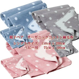 親子ペア オーガニックコットン 綿毛布セット Punkte(出産祝い ママ ベビー 綿毛布 お揃い 寝具)