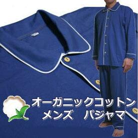 オーガニックコットン メンズ パジャマ ブルー(綿100% 長袖 大きいサイズ 紳士 寝巻き)【endsale_18】