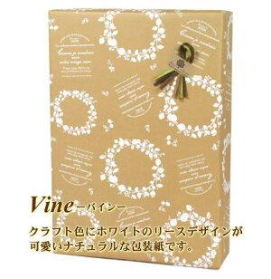 包装紙バイン
