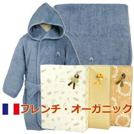 オーガニックコットン ベビーバスローブ&赤ちゃんタオルセット オーシャン(出産祝い プレゼント 男の子)