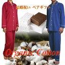 オーガニックコットン ペア パジャマ セット ブルー&レッド(結婚祝い 結婚記念日 お揃い プレゼント)