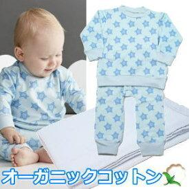 出産祝い オーガニックコットン ベビーパジャマ&ベビー綿毛布セット ブルー(赤ちゃん 1歳 2歳 誕生日 プレゼント お祝い 出産祝 男の子 服 セット クリスマス)
