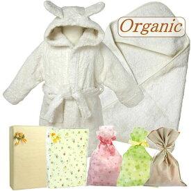 出産祝い オーガニックコットンベビーバスローブ&おくるみセット(出産祝 オーガニック ギフトセット)
