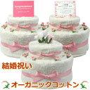 オーガニックコットン ペアバスタオル タオルケーキ(結婚祝い ペア 贈り物 プレゼント 熨斗不可)