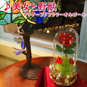 【美女と野獣 プリザーブドフラワーオルゴール】オルゴール プレゼント ギフト お返し 記念日 贈り物 誕生日 クリスマス 結婚祝い プロポーズ ホワイトデー 母の日 ディズニー 美女と野獣