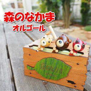 【森のなかま】 からくり木製オルゴール(りす・くま・たぬき)オルゴール プレゼント ギフト お返し 記念日 贈り物 ジブリ となりのトトロ さんぽ ひまわりの約束 動物 クリスマ