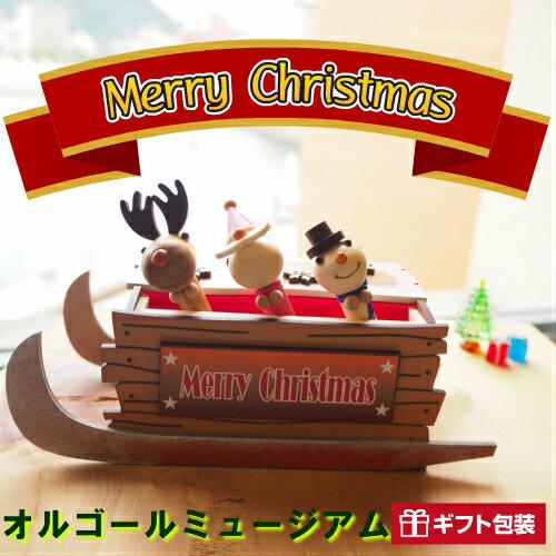 クリスマスからくり木製オルゴール(そり)オルゴール プレゼント ギフト お返し 記念日 贈り物 クリスマス