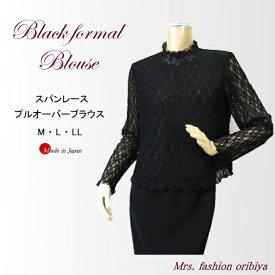 ブラックフォーマル ブラウス 総レース プルオーバー 日本製 礼服 喪服 レディース ミセス