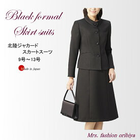 ブラックフォーマル スーツ オールシーズン合い物 北陸ジャカード 日本製 礼服 喪服 ミセス シニア レディース 9号 11号 13号