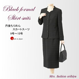 ブラックフォーマル スカートスーツ 丹後ちりめん 日本製 オールシーズン合い物 喪服 礼服 ミセス シニア レデイース 9号 11号 13号 15号
