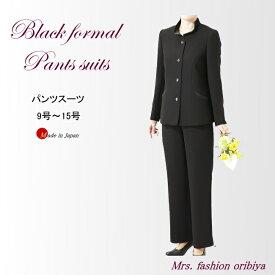 ブラックフォーマル パンツスーツ 日本製 オールシーズン合い物 礼服 喪服 ミセス シニア レディース 9号 11号 13号 15号