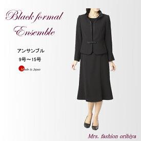 ブラックフォーマル アンサンブル オールシーズン合い物 日本製 喪服 礼服 レディース ミセス シニア 9号 11号 13号 15号