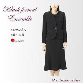 ブラックフォーマル アンサンブル 日本製 礼服 喪服 オールシーズン合い物 ミセス シニア レディース 9号 11号 13号 15号 17号