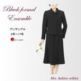 ブラックフォーマル アンサンブル 日本製 礼服 喪服 オールシーズン合い物 ミセス シニア レディース 9号11号 13号 15号 17号