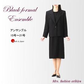 ブラックフォーマル アンサンブル 日本製 礼服 喪服 オールシーズン合い物 ミセス シニア レディース 15号 17号 19号 21号