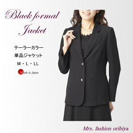 639d97ca5ec61 ブラックフォーマル 単品ジャケット 日本製 テーラーカラー オールシーズン合い物 礼服 喪服 セットアップ ミセス