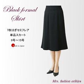 ブラックフォーマル 7枚はぎセミフレア 単品スカート オールシーズン合い物 礼服 喪服 セットアップ ミセス シニア レディース 9号 11号 13号 15号 礼服上下組み合わせ可