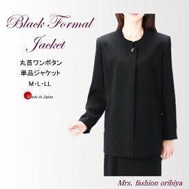 ブラックフォーマル 単品 ジャケット 丸首 ワンボタン 日本製 オールシーズン合い物 礼服 喪服 ミセス シニア レディース M L LL 礼服上下組み合わせ可