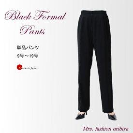 ブラックフォーマル パンツ 単品 日本製 オールシーズン合い物 喪服 礼服 ミセス シニア レディース 9号 11号 13号 15号 17号 19号 礼服上下組み合わせ可