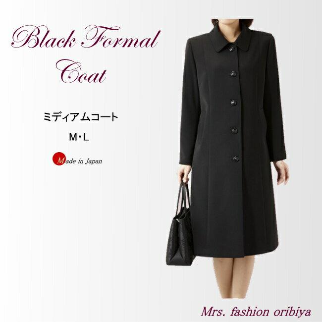ブラックフォーマル コート ステンカラー ミディアム丈 日本製 喪服 礼服 ミセス シニア レデイース M L