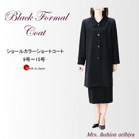 ブラックフォーマル コート ショート丈 ショールカラー 日本製 喪服 礼服 ミセス シニア レデイース 9号 11号 13号 15号
