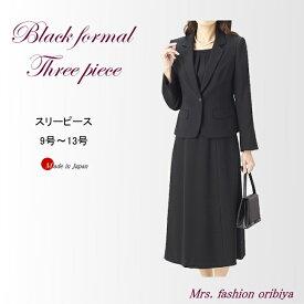 ブラックフォーマル スリーピース オールシーズン合い物 日本製 礼服 喪服 レディース ミセス シニア 9号 11号 13号