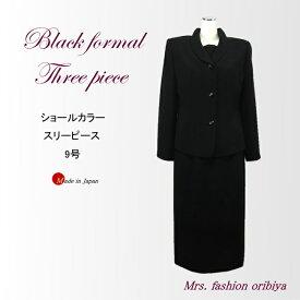 ブラックフォーマル スリーピース ショールカラー オールシーズン合い物 礼服 喪服 レディース ミセス シニア 9号