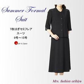 ブラックフォーマル スーツ 夏用 サマー 7枚はぎセミフレアスカート 日本製 礼服 喪服 レディース ミセス 9号 11号 13号 15号