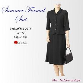 ブラックフォーマル スカートスーツ 夏用 シェイプシルエット 日本製 喪服 礼服 サマー レディース ミセス シニア 9号 11号 13号 15号