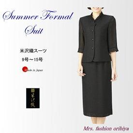 35347e347a876 ブラックフォーマル サマー スカートスーツ 日本製 米沢織 喪服 礼服 夏用 レディース ミセス シニア