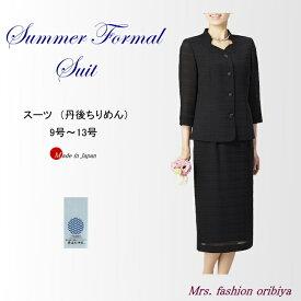 ブラックフォーマル サマー スカートスーツ 丹後ちりめん 日本製 喪服 礼服 夏用 レディース ミセス シニア 9号 11号 13号