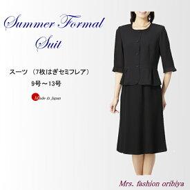 ブラックフォーマル スカートスーツ 7枚はぎセミフレア 日本製 礼服 喪服 夏用 レディース ミセス シニア 9号 11号 13号