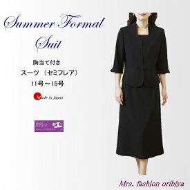 ブラックフォーマル スーツ 夏用 セミフレア ゆったり 日本製 喪服 礼服 サマー レディース ミセス シニア 11号 13号 15号
