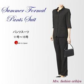 ブラックフォーマル サマー パンツスーツ 日本製 礼服 喪服 夏用 レディース ミセス シニア 11号 13号 15号