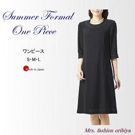 ブラックフォーマル ワンピース 夏用 日本製 礼服 喪服 サマー レディース ミセス シニア S M L