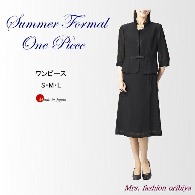ブラックフォーマル サマー ワンピース アンサンブル風 スリーピース風 日本製 礼服 喪服 夏用 レディース ミセス シニア S M L