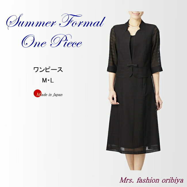 ブラックフォーマル サマー ワンピース アンサンブル風 日本製 礼服 喪服 夏用 レディース ミセス シニア M L