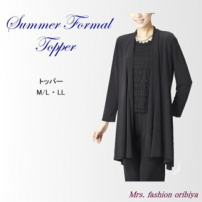 ブラックフォーマル サマー トッパー カットソー 礼服 喪服 夏用 レディース シニア ミセス