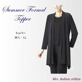 ブラックフォーマル サマー トッパー カーディガン 羽織 カットソー 礼服 喪服 夏用 レディース シニア ミセス