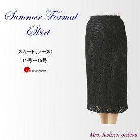 ブラックフォーマル スカート 夏用 総レース 日本製 サマー 礼服 喪服 レディース ミセス シニア 11号 13号 15号