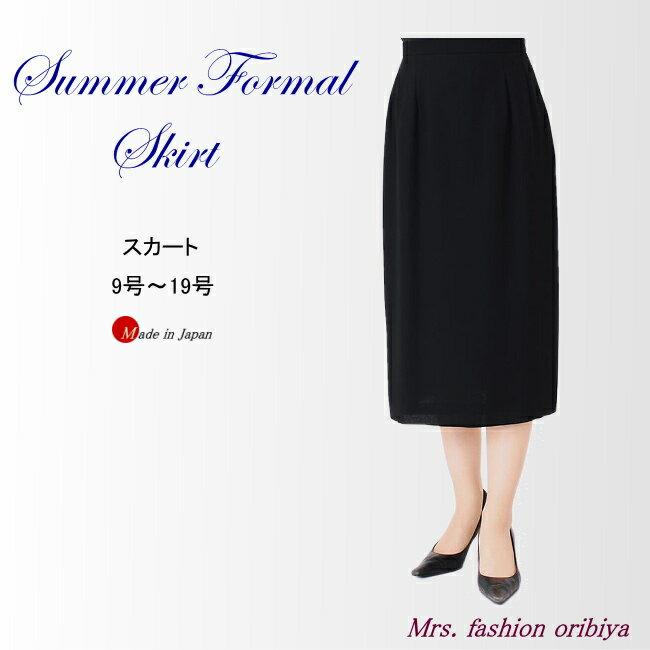ブラックフォーマル スカート 夏用 単品 日本製 喪服 礼服 サマー レディース ミセス シニア 9号 11号 13号 15号 17号 19号