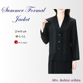 ブラックフォーマル ジャケット 夏用 単品 テーラー 日本製 礼服 喪服 サマー レディース ミセス シニア M L LL