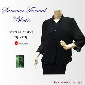 ブラックフォーマル サマー 単品 ブラウス セットアップ可 日本製 礼服 喪服 夏用 レディース ミセス シニア 7号 9号 11号 13号 15号 17号