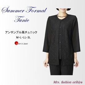 ブラックフォーマル チュニック 夏用 アンサンブル風 日本製 礼服 喪服 サマー レディース ミセス シニア M L LL 3L
