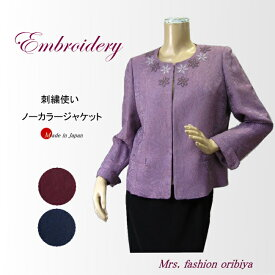 フォーマル ジャケット シャネルカラー ノーカラー 刺繍 日本製 結婚式 披露宴 パーティー お呼ばれ レディース ミセス シニア
