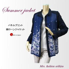 【値下げ】ジャケット サマー パネルプリント 綿ローン 綿シルクローン 長袖 日本製 レディース ミセス シニア ハイミセス 春 夏