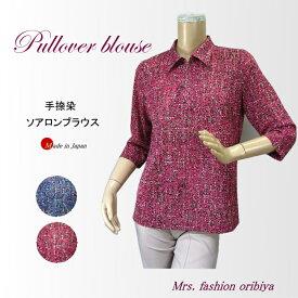 【値下げ】ブラウス プルオーバー ソアロン 手捺染 日本製 上質 レディース ミセス シニア 春 夏