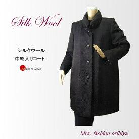 コート シルクウール 中綿入り エンボス加工 ブラックフォーマル 礼服 喪服 日本製 レディース ミセス シニア