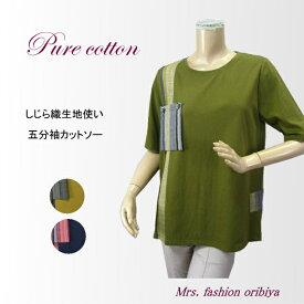 【値下げ】カットソー Tシャツ プルオーバー 綿100% しじら織 レディース ミセス シニア